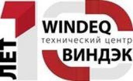 Технический центр «Виндэк» отмечает 10-летие своей работы.