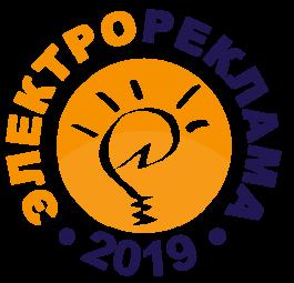 Электрореклама 2019