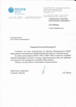 Рекомендательное письмо от ПАО «ФСК ЕЭС» - Новгородское предприятие магистральных электрических сетей