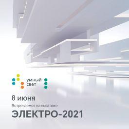 Приглашаем на выставку «ЭЛЕКТРО–2021»