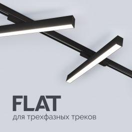 FLAT — для трехфазных треков