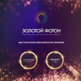 Arlight стал победителем премии «Золотой Фотон» сразу в двух номинациях