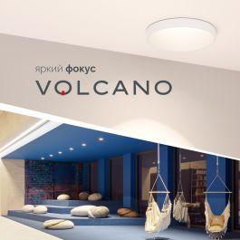 VOLCANO — яркий фокус от Arlight