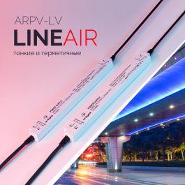 ARPV-LV-LINEAR — герметичные и надежные от Arlight