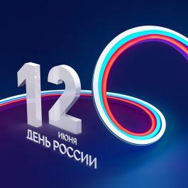 Компания Arlight поздравляет с Днем России!