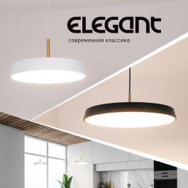 ELEGANT — изящный свет