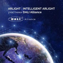 ARLIGHT И INTELLIGENT ARLIGHT — новые участники DALI Alliance