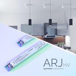 ARJ-HV от Arlight— способны на многое