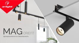 MAG-ORIENT от Arlight - притягивает светильники и взгляды