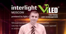 «ВИЛЕД» представит свою продукцию на выставке Interlight Moscow 2018