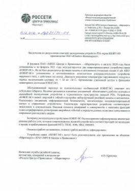 Рекомендательное письмо от ПАО «Межрегиональная распределительная сетевая компания Центра и Приволжья» - «Мариэнерго». О работе оборудования ЮНИТ-М1
