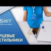 Светодиодное освещение компании SDSBET | Видео-обзор | Торцевые панели [SDSBET]