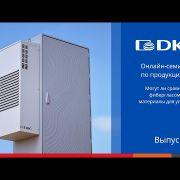 ОНЛАЙН-СЕМИНАР: Электротехнический уличный шкаф из фибергласа. Сравнение с другими материалами