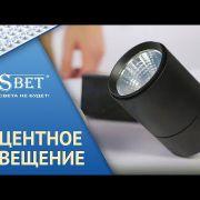 Светодиодное освещение компании SDSBET | Акцентное освещение  [SDSBET]