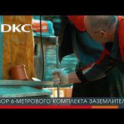 Монтаж безмуфтового вертикального заземлителя от компании ДКС