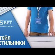 Светодиодное освещение компании SDSBET | Ритейл светильники  [SDSBET]