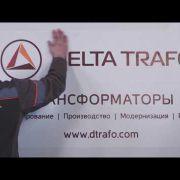 Дельта Трафо   производство электропечных трансформаторов