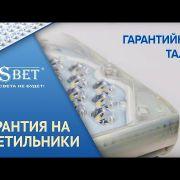 Светодиодное освещение компании SDSBET | Видео-инструкция | Как оформить гарантию? [SDSBET]