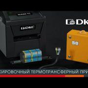 Внутреннее устройство и возможности термотрансфорного принтера компании ДКС