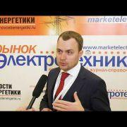 Антон Митрофанов, ЗАО ЗЭТО: локализация – важный фактор при выборе поставщика