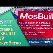 SDSBET на Выставке Mosbuild-2019 Крокус Экспо [SDSBET]