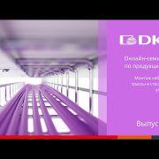ОНЛАЙН-СЕМИНАР: Решения ДКС для стесненных условий прокладки кабельных трасс