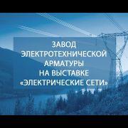 """Выставка """"Электрические Сети"""" 2018"""