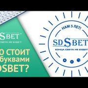 Светодиодное и индукционное освещение SDSBET | Кто стоит за буквами SDSBET?