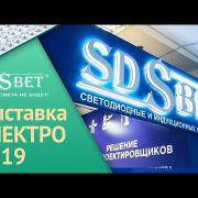 SDSBET | Экспозиция компании SDSBET на выставке  Электро-2019   [SDSBET]