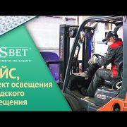 SDSBET | Кейс | Проект освещения складского помещения АО РЕТАЛ   [SDSBET]