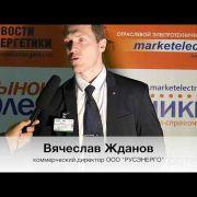 Вячеслав Жданов, Русэнерго: экспорт кабеля будет расти
