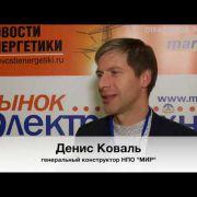 Денис Коваль, НПО Мир. Цифровизация в электроэнергетике