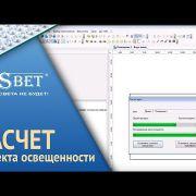 SDSBET | Расчет проекта освещенности [SDSBET]