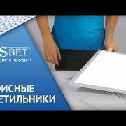 Светодиодные светильники компании SDSBET | Видео-обзор офисных светильников LED [SDSBET]