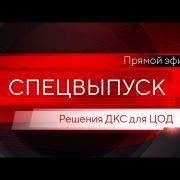 СПЕЦВЫПУСК на тему решений компании ДКС для ЦОД