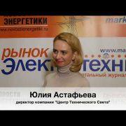 Юлия Астафьева, Центр Технического Света. Конкуренция на рынке светотехники остается высокой.