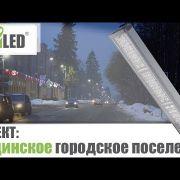 Проект уличного освещения светильниками Viled: Рощинское городское поселение