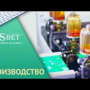 Светодиодное и индукционное освещение SDSBET | Производство [SDSBET]