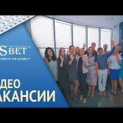 SDSBET | Видео-Вакансии | Вакансия менеджера по продажам и его ассистента [SDSBET]