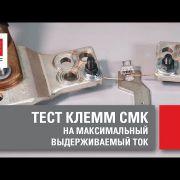 Тест клемм СМК на максимальный выдерживаемый ток