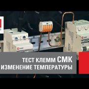Тест клемм СМК на изменение температуры