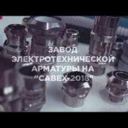 ЗЭТА на Cabex 2018, Монтаж муфты