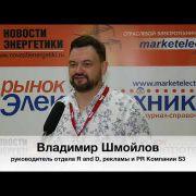 Владимир Шмойлов, S3. Светодиоды: как найти баланс между ценой и качеством?