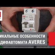 Уникальный  дифавтомат AVERES