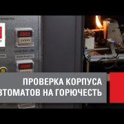 Проверка корпуса автоматов на горючесть