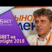 SDSVET на выставке Interlight-2018 | Интервью Э.Виноградова | Умный город – важный мировой тренд|