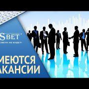 Группа компаний SD | Наш офис | Приглашение на свободные вакансии в компании [SDSBET]