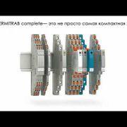 TERMITRAB complete: компетенция в производстве