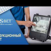 Светодиодное освещение компании SDSBET | Индукционное освещение  [SDSBET]