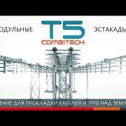 """Система модульных эстакад """"T5 Combitech"""": типовое решение от производителя для промышленных задач!"""